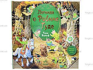 Книга «Легенда и Робине Гуде». Мировая классика, Я257009Р