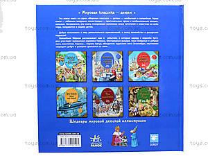 Книга «Мерлин и рыцари Круглого Стола». Мировая классика, Я257005Р, купить