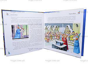 Книга «Мерлин и рыцари Круглого Стола». Мировая классика, Я257005Р, фото