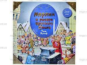 Книга «Мерлин и рыцари Круглого Стола». Мировая классика, Я257005Р