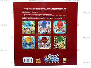 Книга «Три мушкетера». Мировая классика, Я257011Р, купить