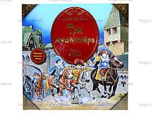 Книга «Три мушкетера». Мировая классика, Я257011Р