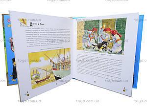 Книга «Вокруг света за 80 дней». Мировая классика, Я257003Р, фото