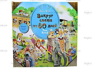 Книга «Вокруг света за 80 дней». Мировая классика, Я257003Р