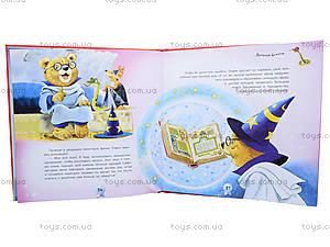 Детская книга «Олдин и магия фараонов», Я18272Р, купить