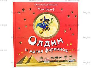 Детская книга «Олдин и магия фараонов», Я18272Р