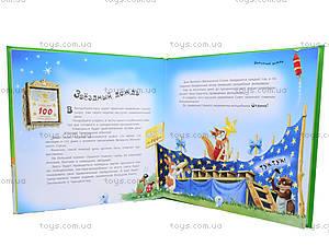 Детская книга «Олдин и тайны султана», Я18274Р, купить