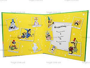 Детская книга «Олдин и тайны султана», Я18274Р, фото