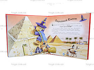 Книга для детей «Олдин и магия фараонов», Я18273У, купить
