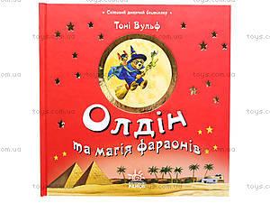 Книга для детей «Олдин и магия фараонов», Я18273У