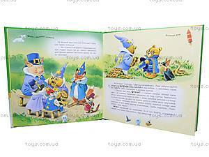 Книга для детей «Олдин и тайны султанов», Я18275У, купить