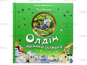 Книга для детей «Олдин и тайны султанов», Я18275У