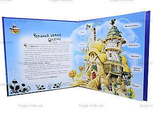 Книга для детей «Олдин, медвежонок-волшебник», Я18271У, купить