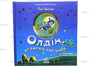 Книга для детей «Олдин, медвежонок-волшебник», Я18271У