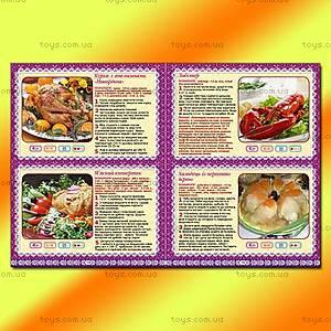 Кулинарная книга «Праздничная кухня», 5373, отзывы