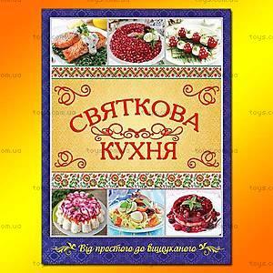 Кулинарная книга «Праздничная кухня», 5373