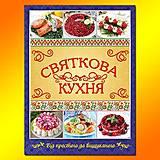 Кулинарная книга «Праздничная кухня», 5373, фото