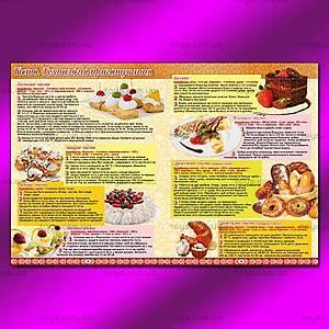 Кулинарная книга «Праздничная кухня», 5373, цена