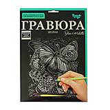 Сильвер Гравюра А4 с бабочками, ГР-А4-02-12c, фото
