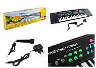 """Синтезатор """"Украинские музыки"""" 37 клавиш, с микрофоном, MQ-3738S UKR, отзывы"""