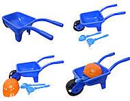 Садовая тачка с каской, лопатой и граблями, 01-125, купить
