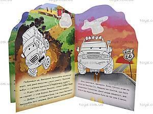 Книга «Приключения Джипса Бонда», А15795У, отзывы