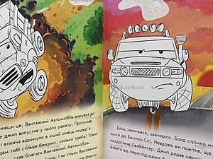 Книга «Приключения Джипса Бонда», А15795У, цена