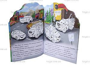 Книга «Приключения пожарного автомобиля», А15798УА209011У, купить
