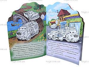 Книга «Приключения пожарного автомобиля», А15798УА209011У, фото