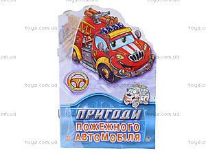 Книга «Приключения пожарного автомобиля», А15798УА209011У
