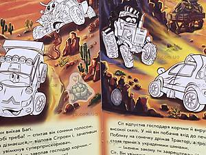 Детская книга «Приключения Ситроена», А209001У, отзывы