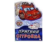 Детская книга «Приключения Ситроена», А209001У, фото