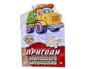 Книга «Приключения грузового автомобиля», А15793У, купить