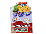 Книга «Приключения грузового автомобиля», А15793У, фото