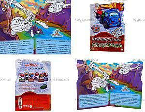 Книга-раскраска «Тачки: Приключения Автокрана», А209002У
