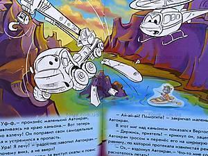 Книга-раскраска «Тачки: Приключения Автокрана», А209002У, цена