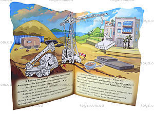 Книга «Приключения Автокрана», А209004Р, купить