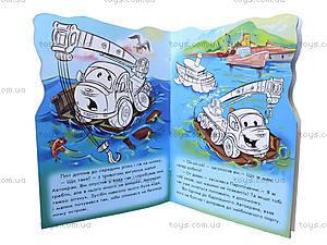 Книга «Приключения Автокрана», А209004Р, фото