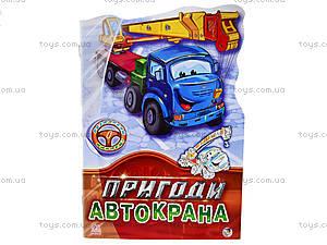 Книга «Приключения Автокрана», А209004Р