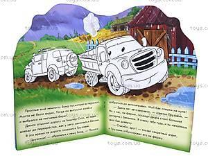 Детская книга «Приключения Джипса Бонда», А15796РА209009Р, фото
