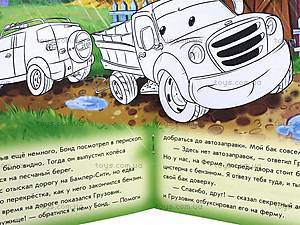 Детская книга «Приключения Джипса Бонда», А15796РА209009Р, отзывы