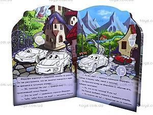 Книга для детей «Приключения Феррари», А15799Р, фото