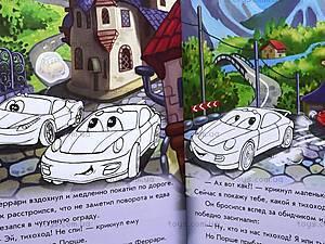 Книга для детей «Приключения Феррари», А15799Р, отзывы