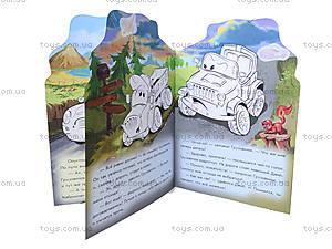 Детская книга «Приключения грузовичка», А209005Р, купить