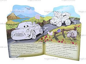 Детская книга «Приключения грузовичка», А209005Р, фото