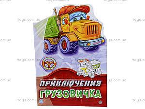 Детская книга «Приключения грузовичка», А209005Р