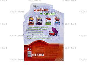 Детская книга «Приключения грузовичка», А209005Р, отзывы
