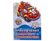 Детская книга «Приключения пожарного автомобильчика», А15800Р, купить