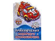 Детская книга «Приключения пожарного автомобильчика», А15800Р, фото