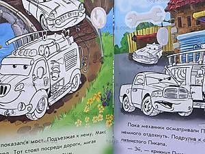 Детская книга «Приключения пожарного автомобильчика», А15800Р, отзывы